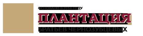 Плантация братьев Чернозубцевых Логотип